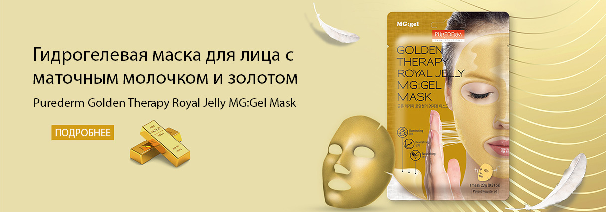 Purederm Golden Therapy Royal Jelly