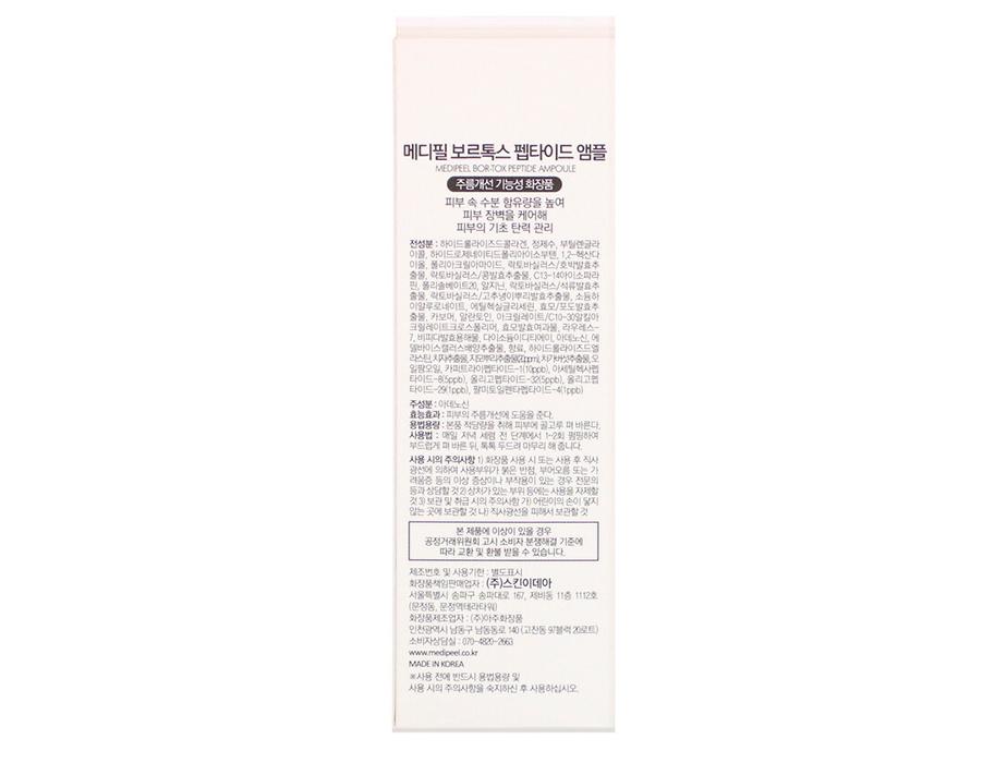 Сыворотка против морщин с пептидным комплексом Medi-Peel Bor-Tox Peptide Ampoule, 30мл - Фото №4